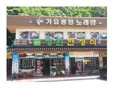 내장산한옥회관